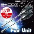 サインハウス B+COM(ビーコム) SB5X Bluetoothインカム ペアユニット 00078491