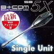 サインハウス B+COM(ビーコム) SB5X Bluetoothインカム シングルユニット 00078490