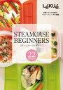 ショッピングスチームケース ルクエ(Lekue) Beginner's recipes(スチームケース) 990849 (1415126)