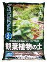 プロトリーフ 観葉植物の土 14L【smtb-s】