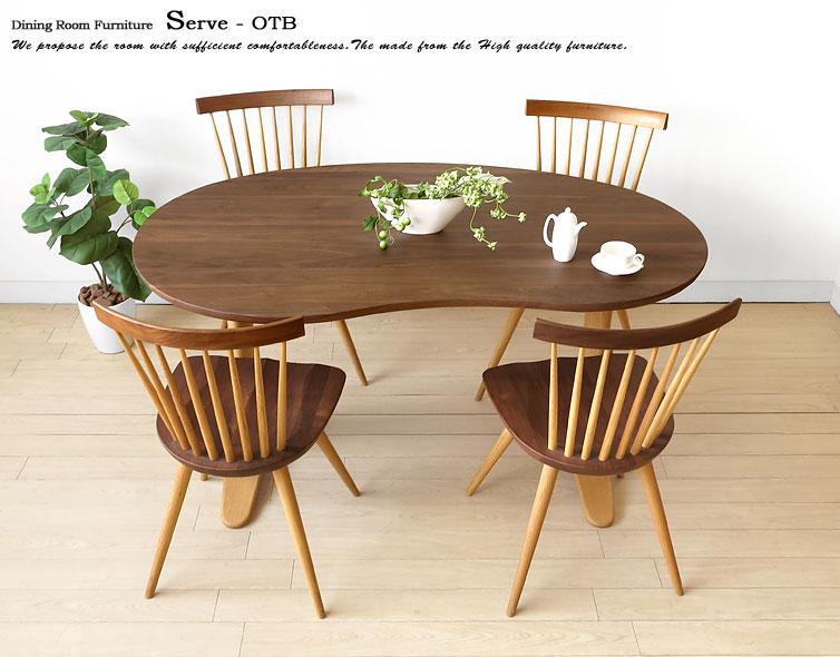 幅130〜200cm 無垢材を使用 オリジナルのテーブル制作が可能 ウォールナット材 ナラ材 ツートンカラー 個性的な豆型デザインのオーダーテーブル ダイニングテーブル SERVE-OTB