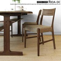 【受注生産商品】ウォールナット材ウォールナット無垢材天然木木製椅子スマートで優雅なデザインのダイニングチェアRIDA-DC(※別売りでチェアカバーもございます!)