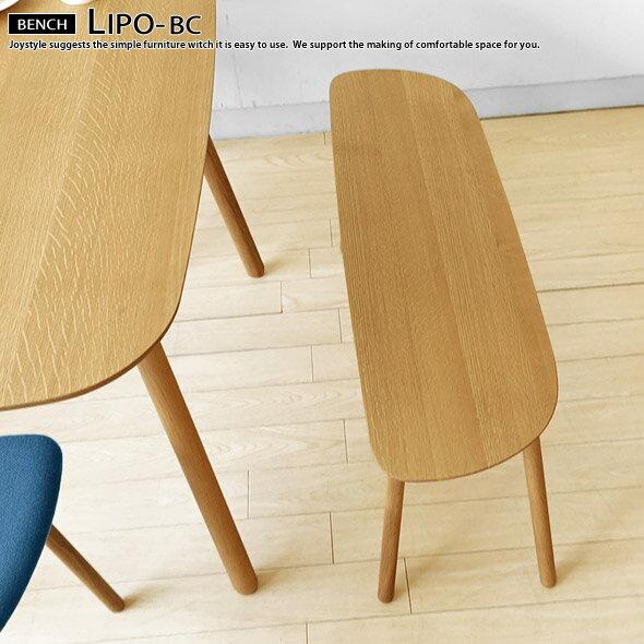 【受注生産商品】幅100cm ナラ材 ナラ無垢材 木製椅子 板座 丸みのある半楕円形上のかわいらしいベンチチェア コンパクトなダイニングベンチ 飾り棚や花台にもなるイス LIPO-BC 外側に開いたスリム脚が開放感のあるお部屋を演出します