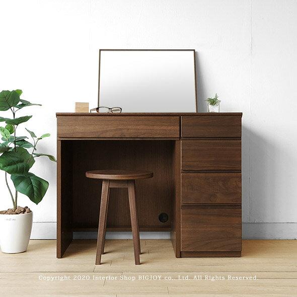 幅90cm ウォールナット材 ウォールナット無垢材 木製机 書斎机 デスク 引き出しと置きミラーを組み合わせたユニットドレッサーデスク 化粧台 WONDER-DR90-WN(※チェア別売)