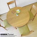 3月から値上げ【受注生産商品】幅90cm 幅105cm 幅120cm ナラ材 天然木 木製 ナラ無垢材の丸テーブル ナチュラルテイストの円形ダイニングテーブル FORMAL(※チェア別売)※サイズによって金額が変わります!