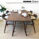 節有のウォールナット天然木で作られた素材感が魅力の食卓/日本産/タモ材使用テーパー脚/4人掛けテーブル