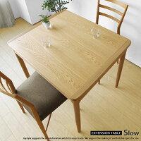 国産!北海道産のミズナラ材を使用した伸縮・伸長式のダイニングテーブルSlow-90ネットショップ限定オリジナル設定