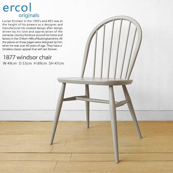 【当店でしか買えません!】英国家具 輸入家具 イギリス アーコール 1877ウィンザーチェア ダイニングチェア 1877 windsor chair 限定グレー色