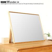 幅55cm×高さ40cmアルダ-材とウォールナット材から選べる木製フレームのシンプルな置きミラー置き鏡WONDER-M