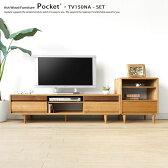 幅202cm 幅232cm タモ材 タモ無垢材 木製テレビ台 ナチュラルテイスト 角が丸いデザイン 北欧テイストな部屋作りにオススメのテレビボードとサイドキャビネットの2点セット POCKET-TV150NA-SET