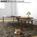 幅90cm〜幅160cm ウォールナット材 天然木 木製ローテーブル 円形で丸いセンターテーブル リビングテーブル BALLOON 90-3枚テーブル