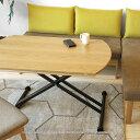 幅120cm バタフライ天板 伸長テーブル リフティングテーブル 昇降テーブル LDテーブル ソファダイニング 円形 半円形 丸テーブル デスク 作業台