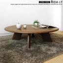 直径112cmのオーバル型テーブル 円テーブル ウォールナット材 ウォールナット無垢材の円形リビングテーブル 円卓 ちゃぶ台 丸テーブル RIDA-LT