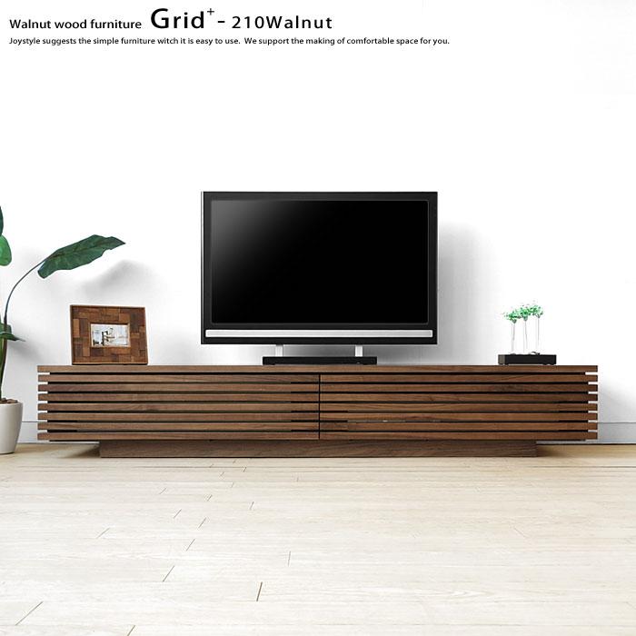 開梱設置配送 JOYSTYLE限定モデル 幅210cm 完成品 ウォールナット材 テレビ台 ローボード GRID+210WN