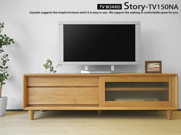 幅150cm ナラ材 ナラ無垢材 オイル仕上げ ナチュラル 木製テレビ台 テレビボード STORY-TV150
