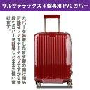 リモワサルサデラックスマルチホイール(4輪)に使える透明PVCスーツケースカバー(黒ファスナー)70-73-77サイズ