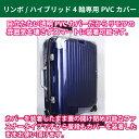 リモワ リンボ マルチホイール(4輪)に使える透明PVCスーツケースカバー(黒ファスナー)70-73-77サイズ