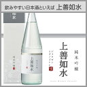 RoomClip商品情報 - 【白瀧酒造】 上善如水 純米吟醸 1800ml