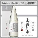 【白瀧酒造】 上善如水 純米吟醸 720ml 日本酒 新潟