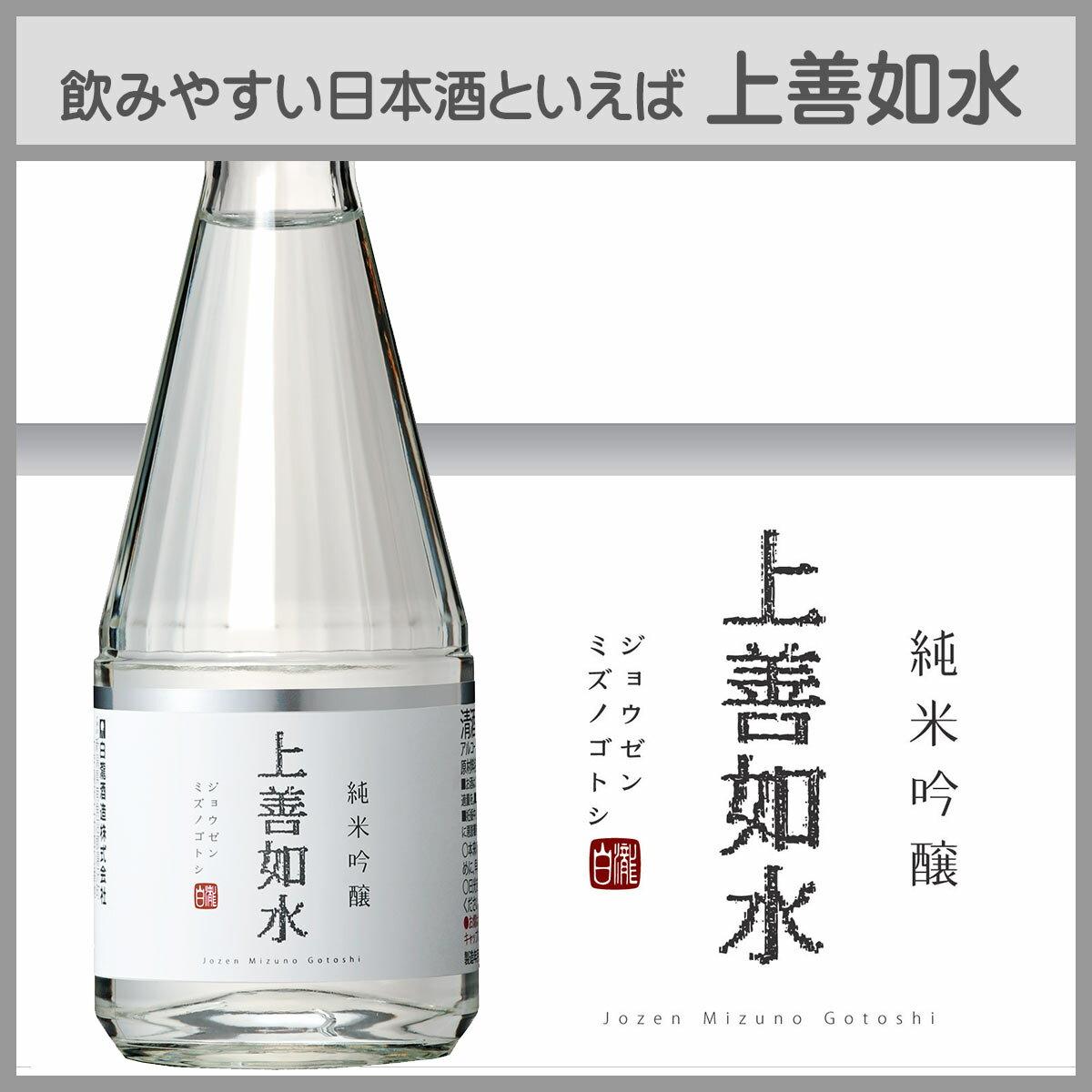 【白瀧酒造】 上善如水 純米吟醸 300ml