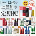 12ヶ月の上善如水 定期便 2019 日本酒 新潟