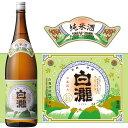 白瀧酒造白瀧純米1800ml日本酒新潟