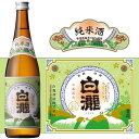 白瀧酒造白瀧純米720ml日本酒新潟