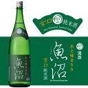 【白瀧酒造】辛口魚沼純米1800ml日本酒純米酒ギフト新潟