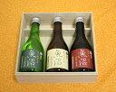 冷酒でもお燗でも美味しい純米酒のセット【白瀧酒造】 魚沼 桐箱入りセット 300ml×3本入り