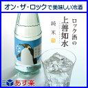 【白瀧酒造】 ロック酒の上善如水 純米 720ml