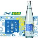 白瀧酒造なまの上善如水純米吟醸720ml日本酒新潟