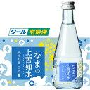 白瀧酒造なまの上善如水純米吟醸300ml日本酒新潟