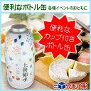 【白瀧酒造】 上善如水 純米 ボトル缶 300ml