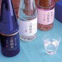 日本酒 飲み比べ ギフト 新潟【白瀧酒造】上善如水ギフトセット 720ml×3本入り