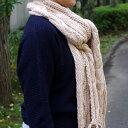 【マフラー ケーブル】ニットマフラー ロング ケーブル編み ニット 手編み メンズ&レディースのギフトに最適!ふわふわ ボリューム もこもこ 毛糸 厚手 かわいい 縄編み【送料無料】 キャメル グレー