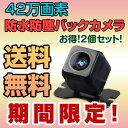 お買得2個セット!バックカメラ 42万画素数 防水バックカメラ 高画質防水/防塵 防水 バックカメラ 広角170°夜間も安心 車載 カメラ EONON(A0125N+A0125N)【一年保証】【RCP】