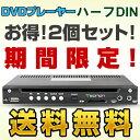 送料無料!2個!ハーフDIN 車載DVDプレーヤー 1Din DVDプレーヤー USB SDカードスロット搭載 AV入力ケーブル付属 リージョンフリー AVI/DVD/VCD/MP3/CD対応 EONON (D0009+D0009)【一年保証】HB