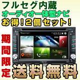 2�ĥ��å�!���η� 2DIN �ʥ� �����ʥ� 2din �ե륻�� 8G�Ͽ� �Хå������Ϣư �Хå���˥��� �����ǥ��� Bluetooth �ϥǥ� DVD�ץ졼�䡼 EONON (G2117I+G2117I)�ڰ�ǯ�ݾڡۡ�RCP��05P27May16