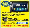 超目玉50台限定!DVDプレーヤー 車載 2DIN バックカメラ連動 タッチパネル 6.2インチ B