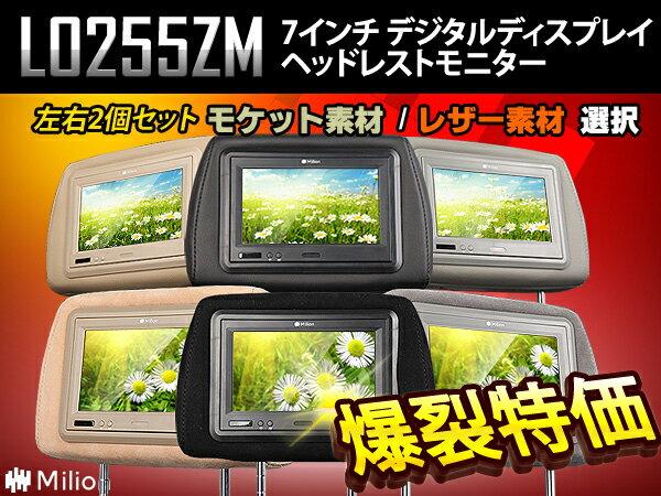 車載高画質ヘッドレストモニター 7インチ 左右2個 AV1/AV2入力2系統 材質・色選択…...:jpeonon:10000383