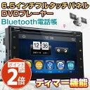 DVDプレーヤー 2DIN 静電式タッチパネル カーオーディオ bluetooth バックカメラ接続