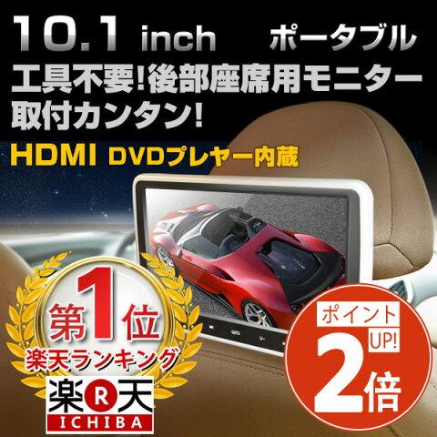 DVDプレーヤー 10.1インチ ヘッドレストモニター dvd内蔵 HDMI ポータブル DVDプレーヤー 車載 モニター リアモニター シガー iPhone スマートフォン EONON (L0299A)【一年保証】【RCP】HB