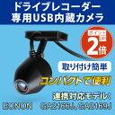 【カーナビ同時購入者限定】ドライブレコーダー専用 USB内蔵 カメラ コンパクト 取り付けカンタン 高画像度 防塵、耐久性 Android車載PC搭載ドライブレコーダー対応 EONON(R0008)【6ヶ月保証】【RCP】HB