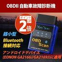 【カーナビ同時購入者限定】超小型 Bluetooth接続対応 OBDII 自動車故障診断機 アンドロイドデバイス(GA2166J/GA2169J)に適用 EONON(V0056)【6ヶ月保証】【RCP】HB