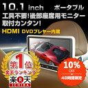 クーポ発行中!3/22 9:59マデ ランキング1位常連 DVDプレーヤー 10.1インチ ヘッドレス