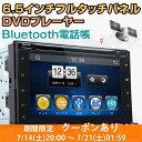 dvdプレーヤー 車載用 静電式タッチパネル DVDプレーヤー 2DIN 車載 dvdプレーヤー LEDボタン Bluetooth Xperia iPhone6s EONON(D2119J)【一年保証】【RCP】HB
