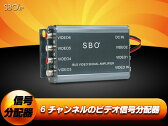 6チャンネルビデオ信号分配器 車載AV機器対応 EONON (E0674) 【一年保証】【RCP】