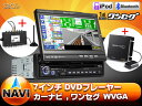 (C0903J)【一年保証】7インチデジタル液晶モニター付きDVDプレーヤー iPod対応 + 日本GPSカーナビ【ゼンリン2011年版地図】 + ワンセグチューナーEONON