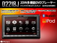 車載WVGA高画質DVDプレーヤー 7インチ タッチパネル 睡眠モード 2DIN 操作ボタン赤/青選択可 EONON (D2218J)【RCP】【送料無料・在庫処分品・返品不可】