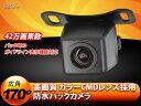 バックカメラ 防水 CMD角型 角度調整 車載用バックカメラ 42万画素数 高画質 広角170°EONON (A0119N) 【6ヶ月保証】【RCP】HB